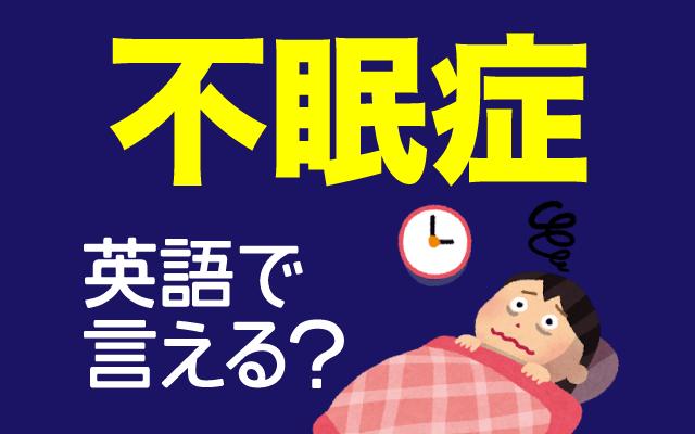 眠れない【不眠症】は英語で何て言う?