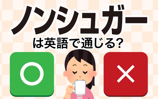 【ノンシュガー】は英語で通じる?通じない和製英語?
