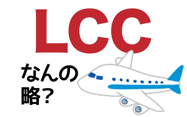 【LCC】は英語で何の略?どんな意味?
