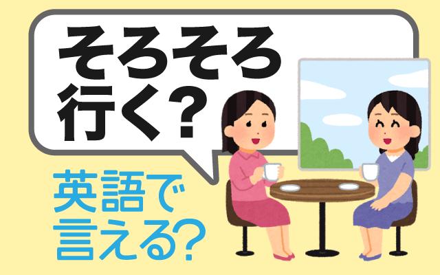 カフェなどで【そろそろ行く?】は英語で何て言う?