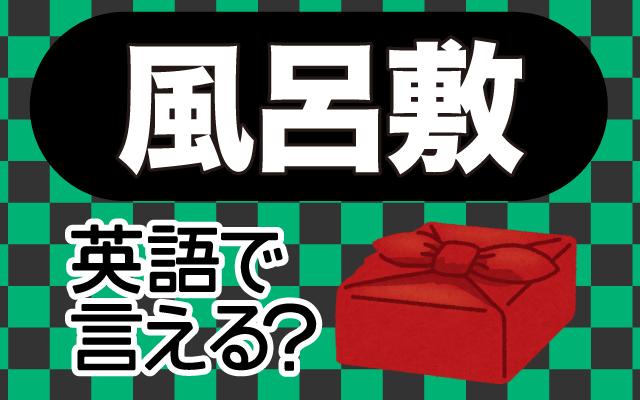 物を包む布【風呂敷】は英語で何て言う?
