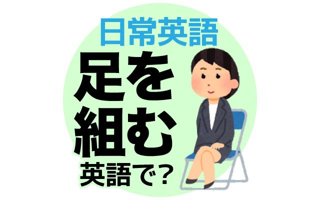 椅子に座る時の【足を組む】は英語で何て言う?