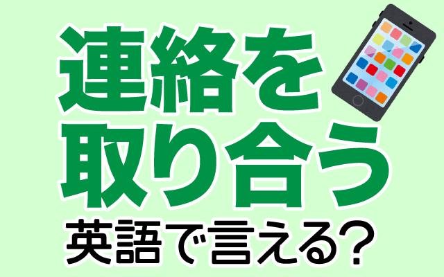友達などと【連絡を取り合う】は英語で何て言う?