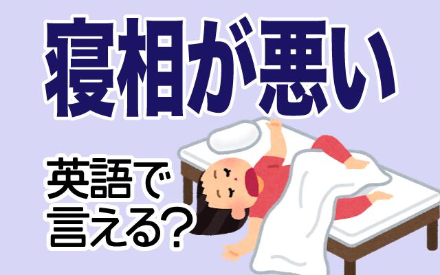 寝る【寝相が悪い】は英語で何て言う?