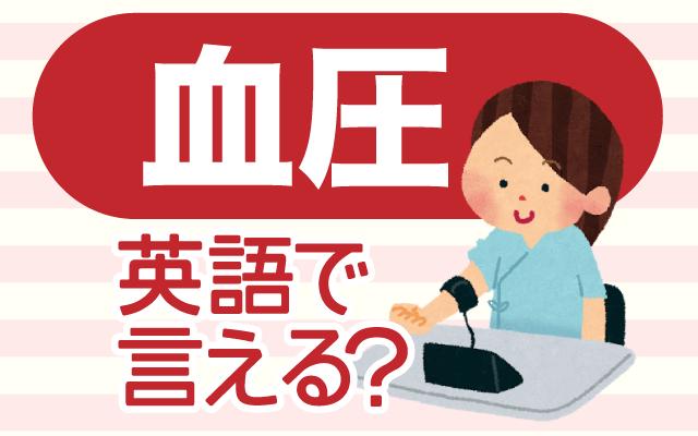 健康診断でも気になる【血圧】は英語で何て言う?