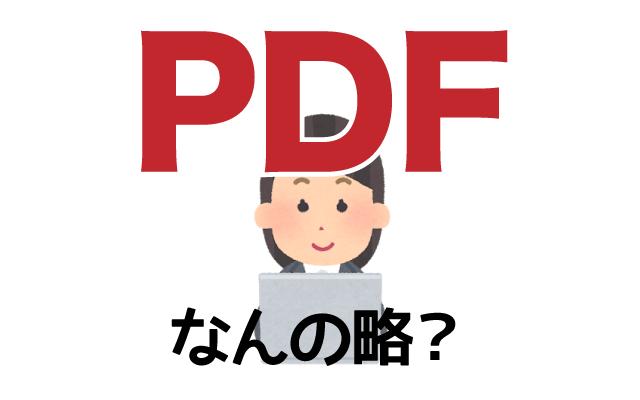 【PDF】は英語で何の略?どんな意味?