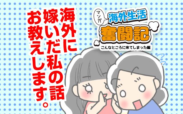 海外結婚生活奮闘記:著者プロフィール