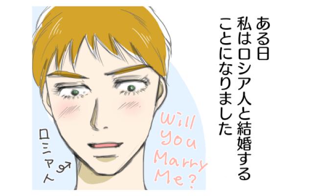 <国際結婚の現実>【海外結婚生活奮闘記 Vol.01】