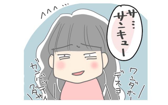「それって褒めてるの…?」【海外結婚生活奮闘記 Vol.02】