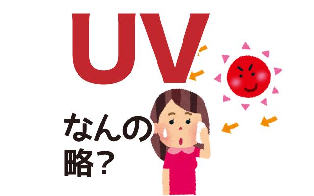 【UV】は英語で何の略?どんな意味?
