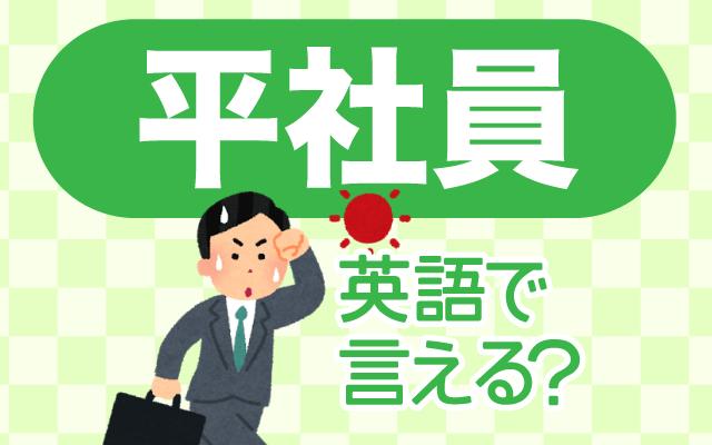 役職が何もない【平社員】は英語で何て言う?
