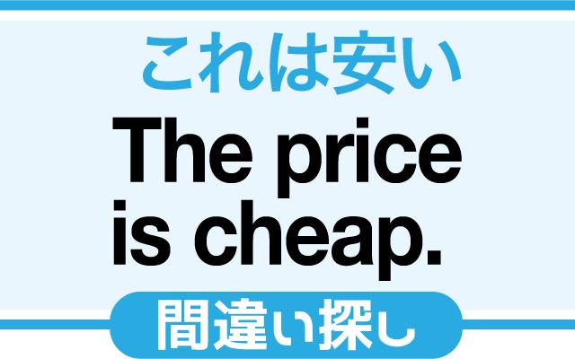 間違い探し「これは安い」は英語で何て言う?
