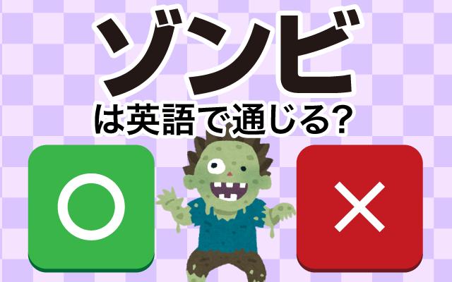 【ゾンビ】は英語で通じる?通じない和製英語?