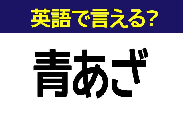 ケガが残る【青あざ】は英語で何て言う?