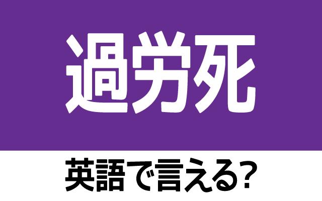 働きすぎが原因の【過労死】は英語で何て言う?