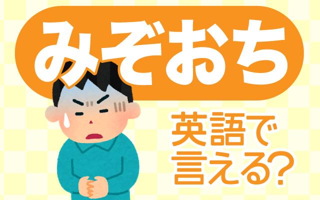 人間の弱点【みぞおち】は英語で何て言う?