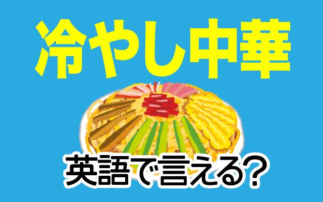 夏の定番【冷やし中華】は英語で何て言う?