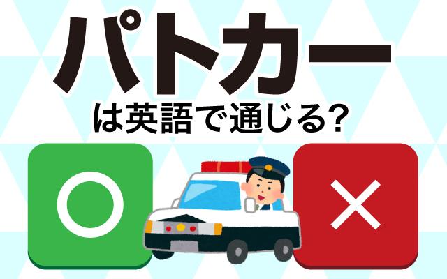 【パトカー】は英語で通じる?通じない和製英語?