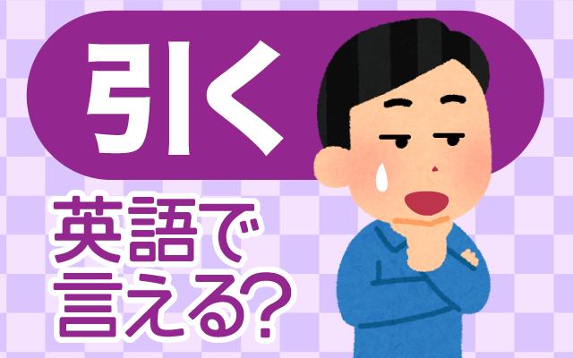 嫌悪感を表現する【引く】は英語で何て言う?