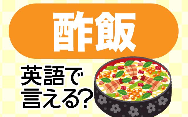 お寿司に使う【酢飯】は英語で何て言う?