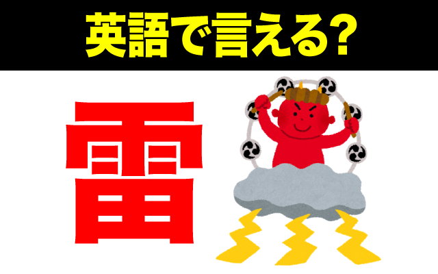 雲から落ちる【雷】は英語で何て言う?