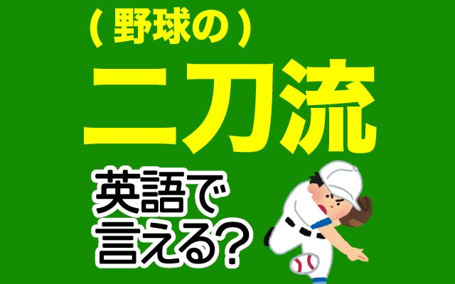 野球の【二刀流】は英語で何て言う?