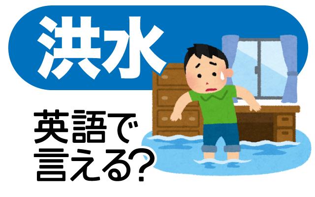 豪雨や台風で発生する【洪水】は英語で何て言う?