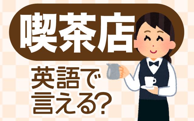 コーヒーなどを出す【喫茶店】は英語で何て言う?