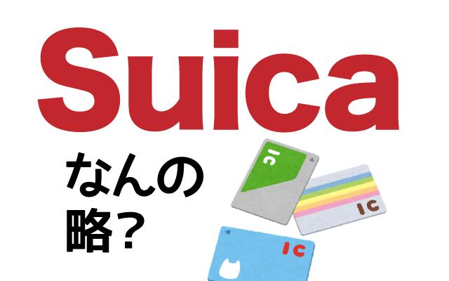 【Suica】は英語で何の略?どんな意味?