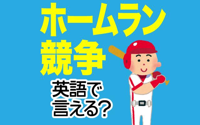 野球の【ホームラン競争】は英語で何て言う?