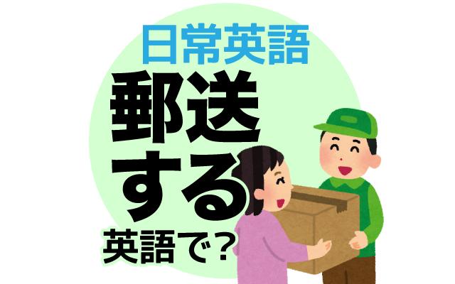 契約書などを【郵送する】は英語で何て言う?