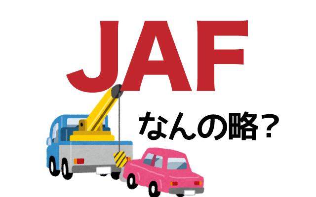 【JAF】は英語で何の略?どんな意味?