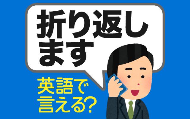 電話を【折り返します】は英語で何て言う?