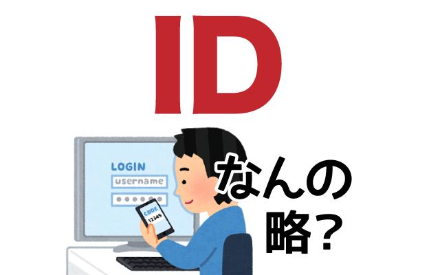 【ID】は英語で何の略?どんな意味?