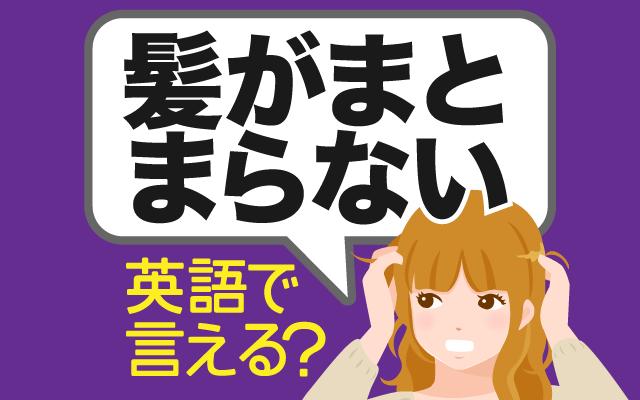 湿気などで【髪がまとまらない】は英語で何て言う?