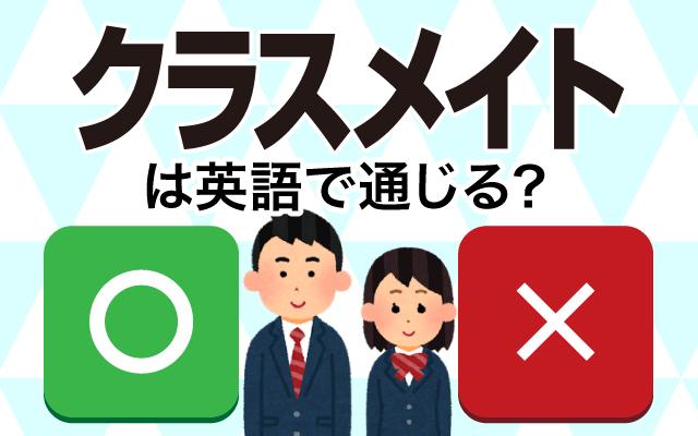 【クラスメイト】は英語で通じる?通じない和製英語?