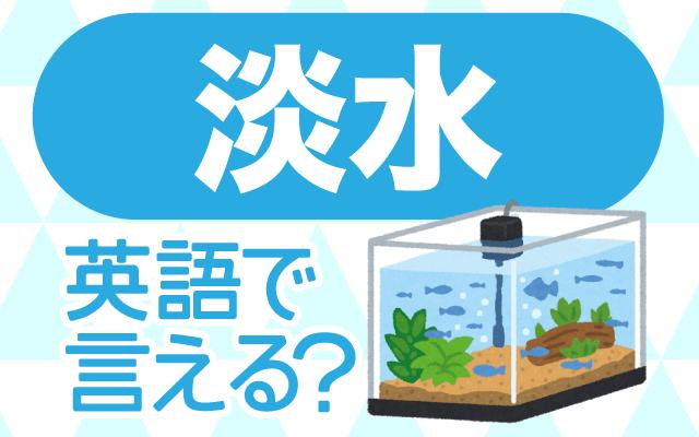 真水を意味する【淡水】は英語で何て言う?