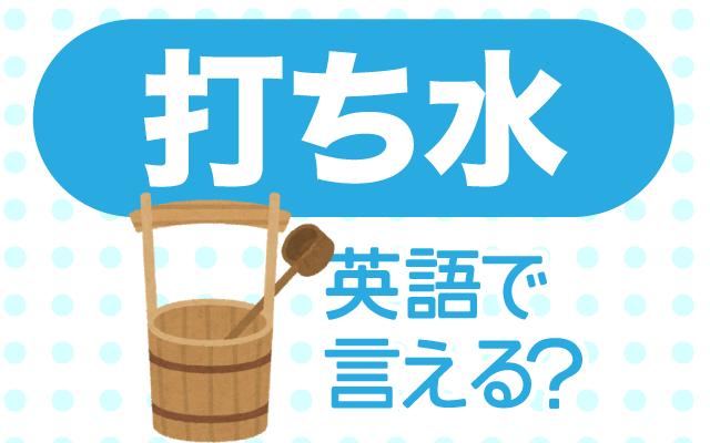 暑い日にする【打ち水】は英語で何て言う?