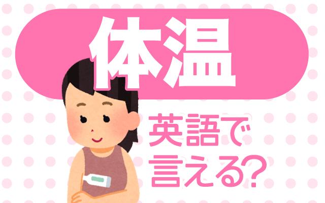 最近気になる【体温】は英語で何て言う?