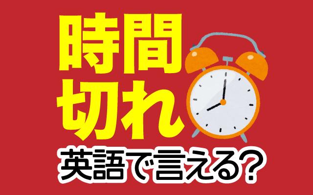 制限時間の【時間切れ】は英語で何て言う?