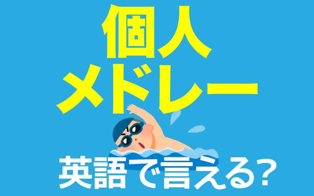 水泳の【個人メドレー】は英語で何て言う?