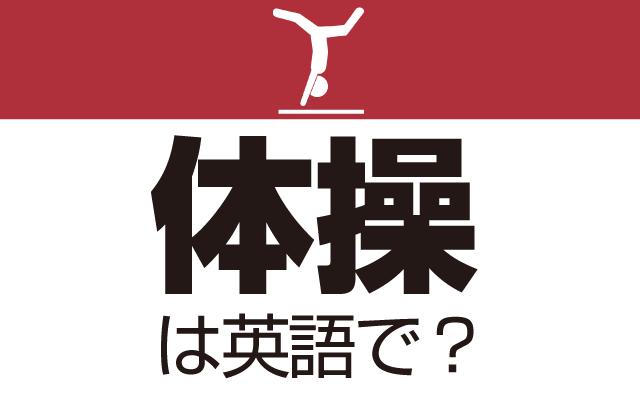 鉄棒競技などの【体操】は英語で何て言う?