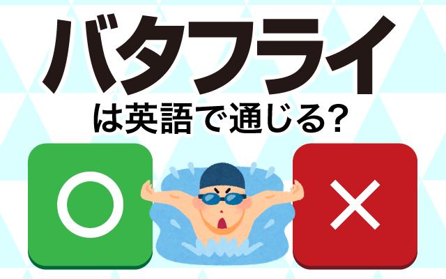 水泳の泳法の1つである【バタフライ】は英語で通じる?通じない和製英語?