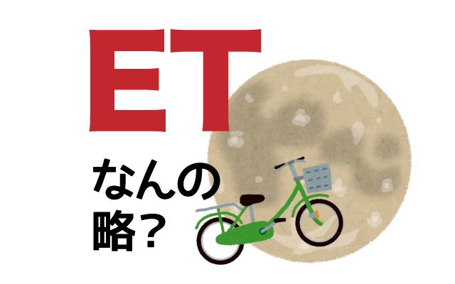 【ET】は英語で何の略?どんな意味?