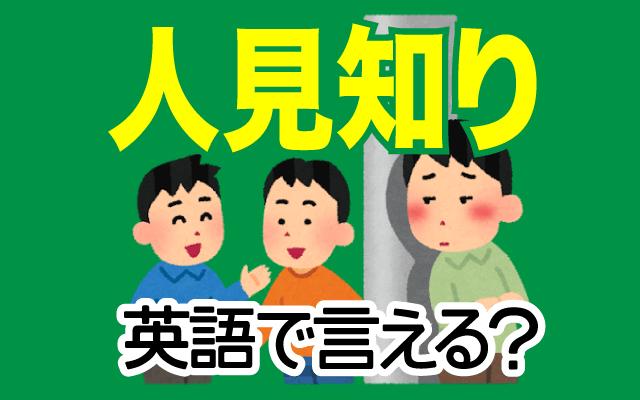 友達作りに苦労する【人見知り】は英語で何て言う?