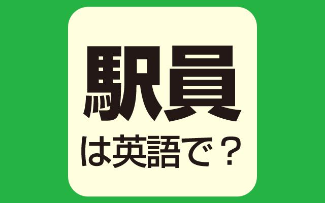 電車の【駅員】は英語で何て言う?