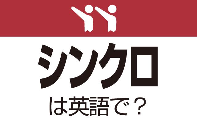 【シンクロ】は英語で通じる?通じない和製英語?