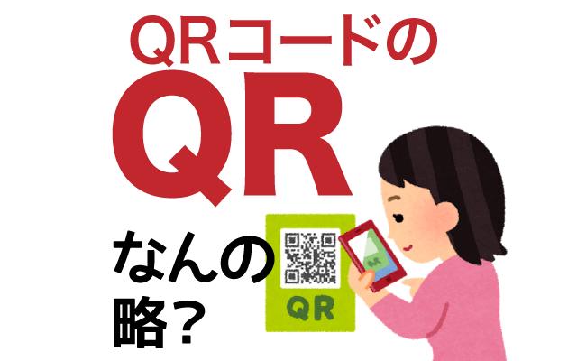 【QR】は英語で何の略?どんな意味?