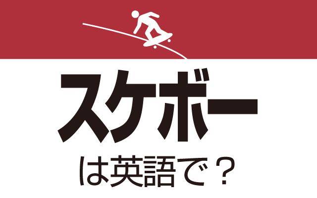 【スケボー】は英語で通じる?通じない和製英語?