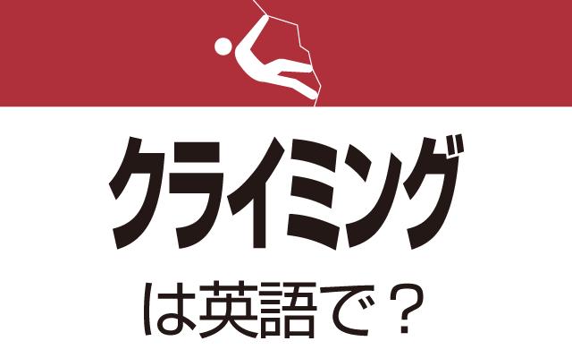 【クライミング】は英語で通じる?通じない和製英語?